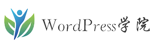 WordPress学院